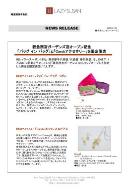 リリース081120阪急西宮ガーデンズ限定商品