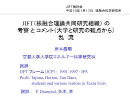 ppt - 数値実験炉研究プロジェクト