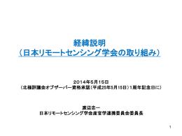 経緯説明(日本リモートセンシング学会の取り組み) 渡辺 忠一