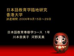 日本語教育学臨地教育 香港大学