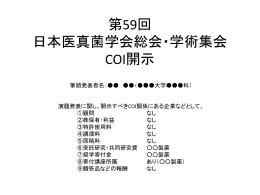 第58回 日本医真菌学会総会・学術集会 COI開示