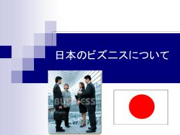 私の日本の経験