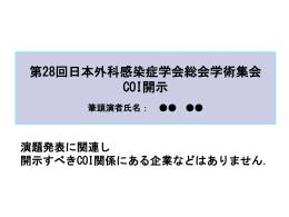 第26回日本外科感染症総会学術集会 COI開示 筆頭演者氏名: