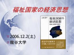 PPT - 龍谷大学経済学部