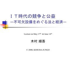 資料 - 京都大学 大学院経済学研究科・経済学部