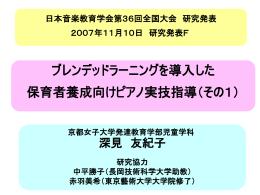 赤羽美希(東京藝術大学大学院修了) 保育者養成機関におけるレッスン