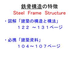 鉄骨構造の特徴と材料