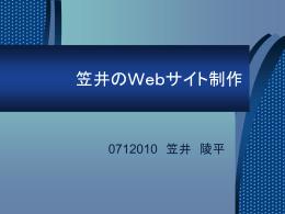 笠井のWebサイト制作