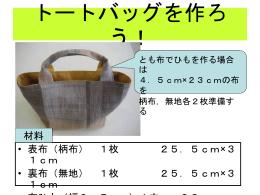 トートバッグ1(小)