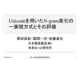 Unicodeを用いたN-gram索引の 一実現方式とその評価