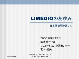 LIMEDIOのあゆみ