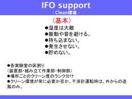 IFO support