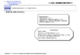 提案書雛形 (PPT形式、285kバイト)