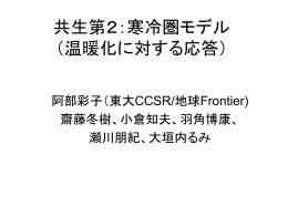 (温暖化に対する応答) (abe_02.12.18 1755KB)