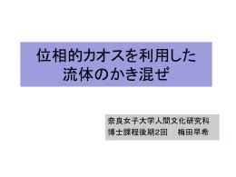 講演内容 - 奈良女子大学