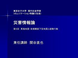 東京女子大学 現代社会学部 コミュニケーション特論C(社会) 災害情報論