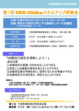 協賛 テルモ (株) - DMC千葉県糖尿病対策推進会議