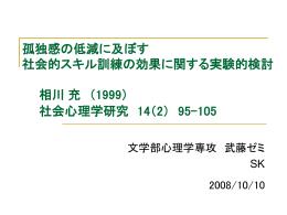 SK081010