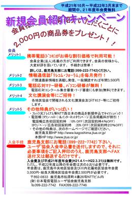 「新規会員紹介キャンーペーン・入会お試し期間」のご案内 (ppt版:50.0KB)