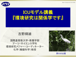 環境研究モデルクラス(吉野