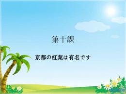 标准日本语第10课