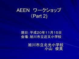 AEEN学校体制づくり講座Ⅱ