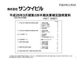 平成25年3月期第2四半期決算補足説明資料