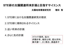 STE研の太陽関連将来計画と目指すサイエンス(増田)