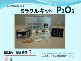 画期的 測定時間15分 - 日本給水用防錆剤協会