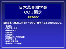 日本思春期学会COIスライド様式1-A