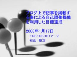 卒業論文構想2 - Seesaa ブログ