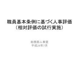 職員基本条例に基づく人事評価 [PowerPointファイル/243KB]