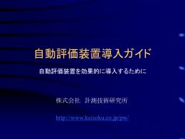 自動評価装置導入ガイド(PowerPoint)