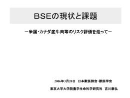 わが国におけるBSE対策と 食の安全評価について
