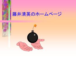 藤井清英のホームページ