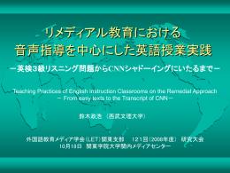パワーポイントデータ - 鈴木政浩(西武文理大学)