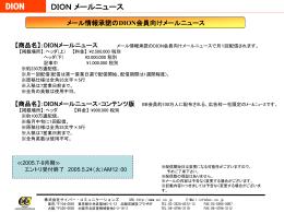 【商品名】:DIONメールニュース