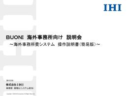 Presentation Materials(Japanese)