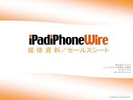 マイコミジャーナル 媒体資料・広告メニュー