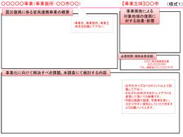 震災復興官民連携支援事業 様式1(PPTファイル 135KB)
