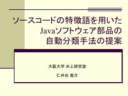 ソースコードの特徴語を用いた Javaソフトウェア部品の 自動分類システム