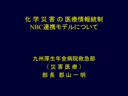 化学災害の医療情報統制NBC連携モデル