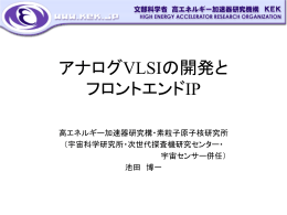 アナログVLSIの開発と フロントエンドIP