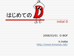 プレゼン資料 - Kmonos.net
