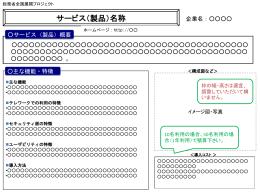 「応募用紙」(別紙)(PPT/135KB)