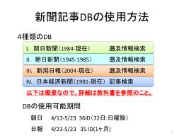 新聞 シンブン 記事 キジ DB 使用 シヨウ 方法 ホウホウ