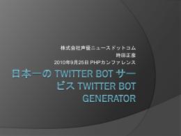 日本一の twitter bot サービス twitter bot GENERATOR