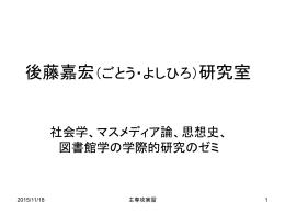 後藤嘉宏(ごとう・よしひろ)研究室 - 筑波大学図書館情報メディア系