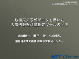 発表プレゼン(PPT/7.5MB)