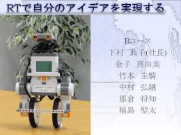 サービスロボットの必要性 サービスロボットの課題